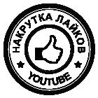 накрутка лайков в youtube