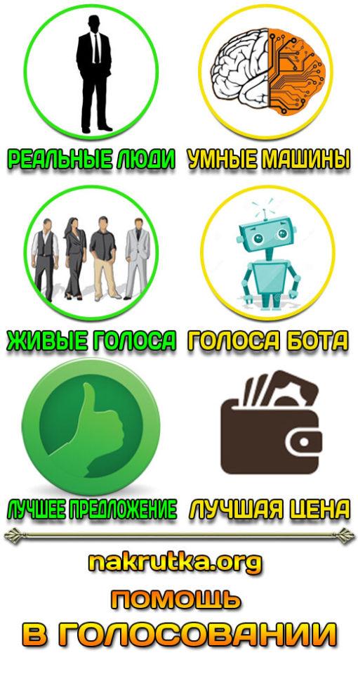 nakrutka_golosovanii