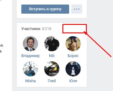 kak-uznat-skolko-sobachek-v-gruppe-vk