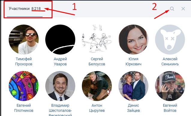 kak-uznat-skolko-sobachek-v-gruppe-vk1