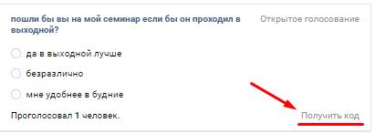 kak_peregolosovat_opros_vk