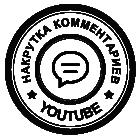 накрутка комментариев в youtube