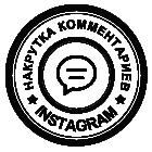 накрутка комментариев в instagram